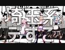 【MMD】埼玉系デすこ【Vtuber】