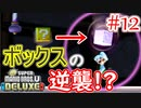 【New スーパーマリオブラザーズ U デラックス 実況】クッパからピーチ城を取り戻すワクワクをおすそ分け!?part12