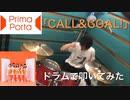 【drums】Prima Porta「CALL&GOAL!」叩いてみた