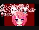 【2月】バレンタインチョコをもらえなかった貴方様と真園あきら【ファンクラブ音声】サンプル