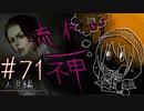 【実況】滑舌が試されるホラーが苦手な人の流行り神 #71【ホラーADV】