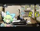 【P5S】購入を迷ってる方へ!!ペルソナ5スクランブルを全力でプレイしますpart6