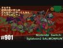 082 ゲームプレイ動画 #901 「スプラトゥーン2 サーモンラン」