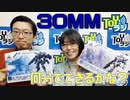 【30 MINUTES MISSIONS】30MM組み立てる!【TOYラジ】