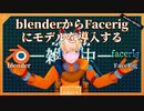 blender2.8からFacerigにモデルインポートする方法