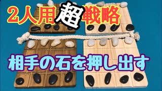 フクハナのボードゲーム紹介 No.430『SHOBU (勝負)』
