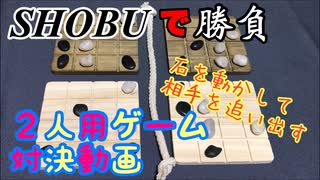 フクハナのボードゲーム対決:SHOBU (勝負)
