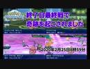 【ポケモンUSUM】PGL最終日最終戦のレート対戦で奇跡を起こされました【ダブルレート】