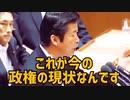 【国会】公明党の山口那津男議員が首相を痛烈に批判
