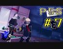 【P5S】購入を迷ってる方へ!!ペルソナ5スクランブルを全力でプレイしますpart7