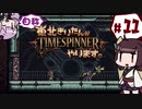 【TIMESPINNER】自称東北きりたんがTIMESPINNERやります#11【VOICEROID実況】