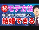 【婚活男性へ】秘 モテ方法 年収500万円以下でも結婚できる方法とは?