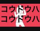 【歴史替え歌】コウドウハコウドウハ【二・二六事件記念】