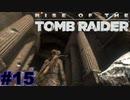 さぁ、冒険しよう。≪Rise of the Tomb Raider:15≫