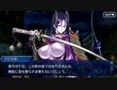 【FGO】Fate/Grand Orderを気ままに遊ぶよ。バレンタイン2020編Part04