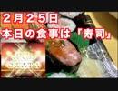 2月25日 本日の食事は寿司