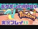 【もはや新作】ポケモンライクなRPG「Temtem」を実況プレイ#13【テムテム知ってむ?】