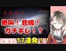 【夜勤事件】楠栞桜ホラー実況ビビり絶叫シーン17連発