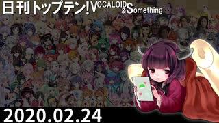 日刊トップテン!VOCALOID&something【日刊ぼかさん2020.02.24】