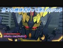 【Gジェネレーションジェネシス】色々な機体を使って楽しくGジェネ Part66(2/2)