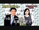 『第23回「政府の感染症対策に迫る!どうなる?今後の日本!」(前半)』和田政宗&Saya AJER2020.2.26(3)