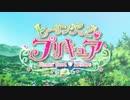 【島島】ヒーリングっど♥プリキュア Touch!!(ヒーリングっど♥プリキュアOP)