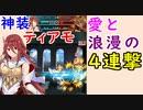【FEH_553】 神装ティアモ使ってみた! ( 愛と浪漫の4連撃! ) 『 若き天才騎士 』 【 ファイアーエムブレムヒーローズ 】 【 Fire Emblem Heroes 】