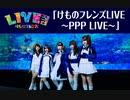 けものフレンズLIVE ~PPP LIVE~(1/2)