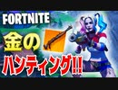【フォートナイト】金のハンティングライフルは胸熱!!【FORTNITE】