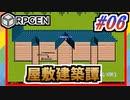 【生放送RPGEN実況】屋敷は生えてくるもの #06