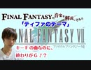 【FF7】Fに始まりGに終わる?!「ティファのテーマ」【元ピアニストがゲーム音楽解説してみた】