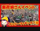 【ライフアフター】新政俯さんイベント:ナンシーマッチング?