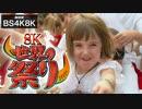 スペイン サン・フェルミン 牛追い祭り 巨人のダンスでフィナーレの閉会式 | Fiesta de San Fermín Spain | こっちすごいよ BS4K8K | NHK