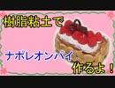 【週刊粘土】パン屋さんを作ろう!☆パート50