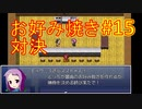 sakiquest3 #15:咲RPGを「咲-saki-」好きが全国編の話をしながらゆっくり実況(初見プレイ)