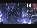【Total War WARHAMMER II】マルス・ダークブレード #14【実況】