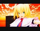 【東方MMD】可愛いアリスに透明エレジーを躍らせてみた