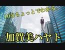 【非公式】10分ちょっとで分かる加賀美ハヤト