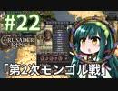 【CK2】東北ずん子のエルサレム帝国 #22