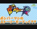 【実況㋟】ボンバーマンのストーリーモードって??(part1)[スーパーボンバーマンR]