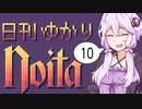 【noita】日刊ゆかりnoita 10日目【VOICEROID実況】