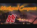【Northgard】ずん子とバイキングの地を巡る part59【VOICEROID】