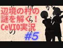 【 #5 】辺境の村の謎を解く!CeVIO実況【 柳太郎伝記~古宮村編~ 】