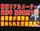 歪められた韓国世論調査!?支持率操作疑惑!?|世論調査もネットで行う時代