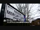 ロンドンに「フレディ・マーキュリー通り」誕生、10代の頃在住(25日)