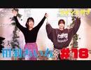 【コメ有り】#18 まほチャンネル 美女か野獣SP!?