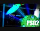 【PSO2】プソリレックス