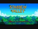 【実況】毎日更新!Stardew Valley をのほほん実況プレイ!二日目