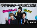 【GOALOUS5】GO5チャンネル 第41回