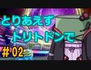 【ポケモン剣盾】ドラム缶(ゆかり)、ガラルに立つ 02:採用理由はとりあえず【VOICEROID実況】